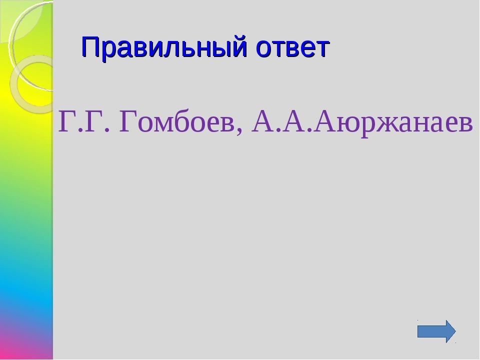 Правильный ответ Г.Г. Гомбоев, А.А.Аюржанаев