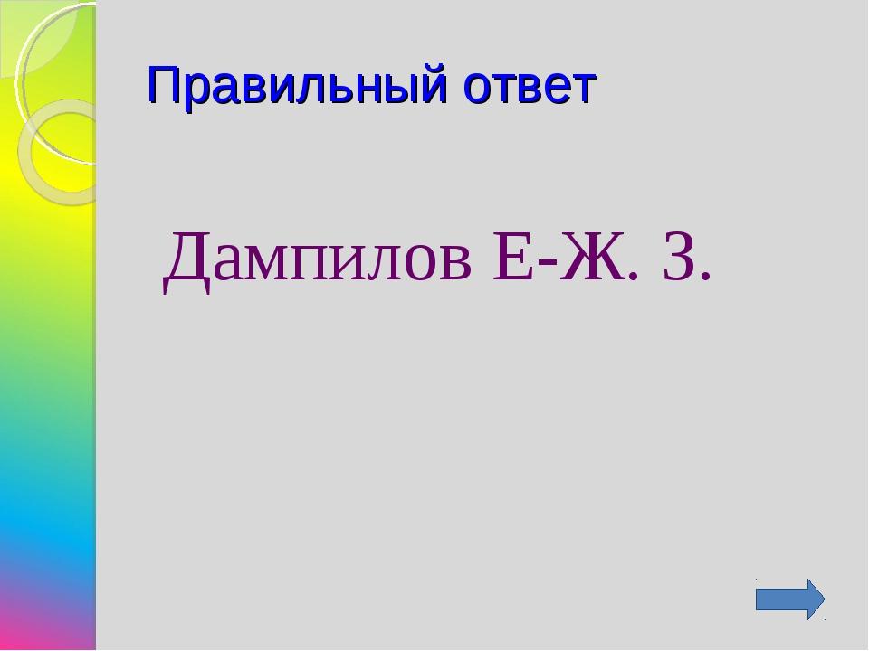 Правильный ответ Дампилов Е-Ж. З.