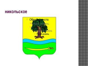 никольское