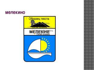 мелекино