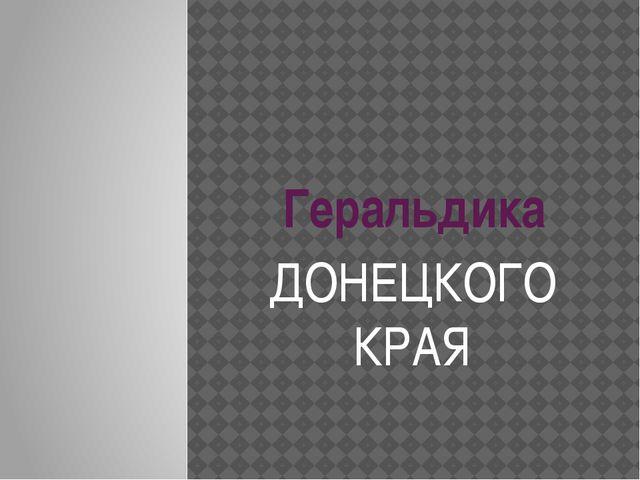 Геральдика ДОНЕЦКОГО КРАЯ