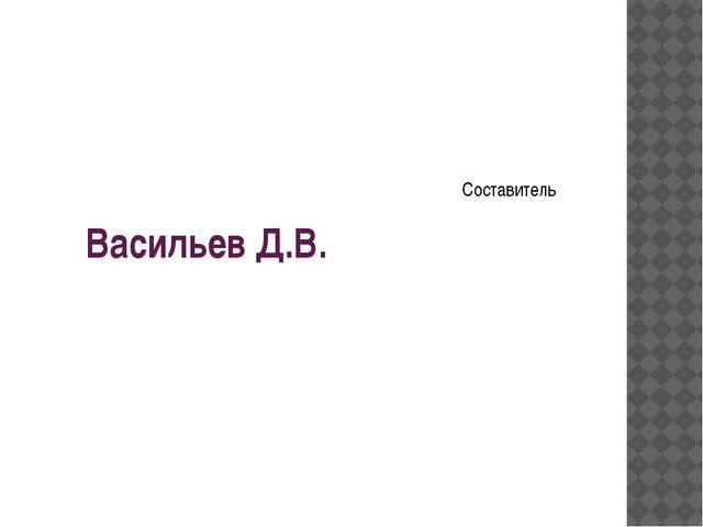 Васильев Д.В. Составитель