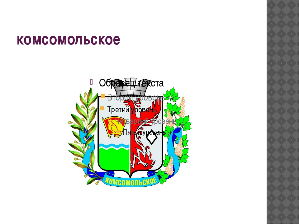 комсомольское