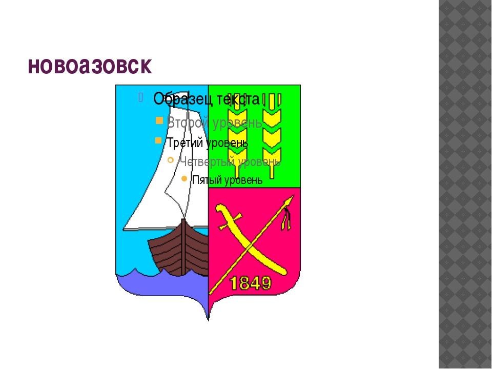 новоазовск