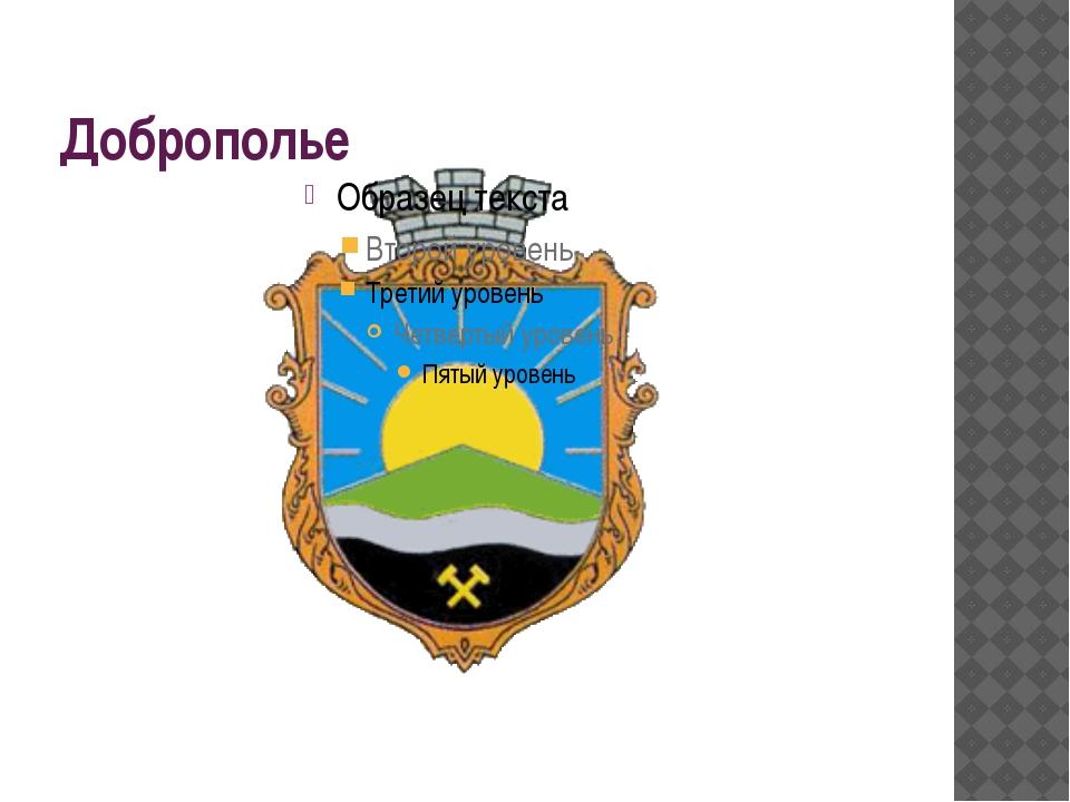 Доброполье