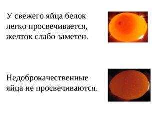 У свежего яйца белок легко просвечивается, желток слабо заметен. Недоброкачес