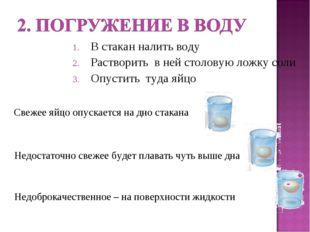 В стакан налить воду Растворить в ней столовую ложку соли Опустить туда яйцо