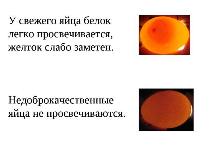 У свежего яйца белок легко просвечивается, желток слабо заметен. Недоброкачес...