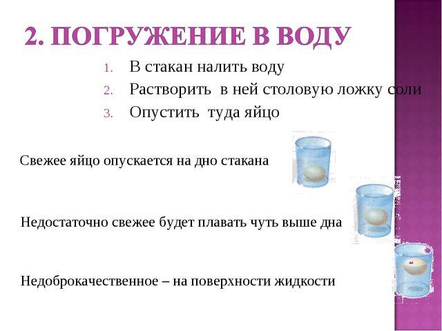 В стакан налить воду Растворить в ней столовую ложку соли Опустить туда яйцо...