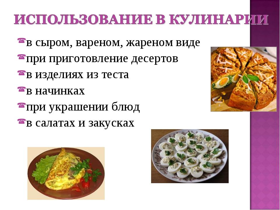 в сыром, вареном, жареном виде при приготовление десертов в изделиях из теста...