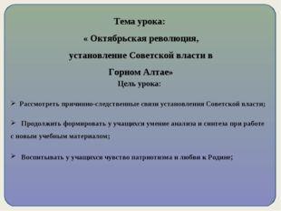 Цель урока: Рассмотреть причинно-следственные связи установления Советской вл
