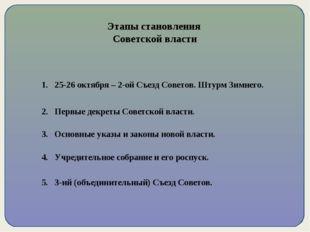 Этапы становления Советской власти 1. 25-26 октября – 2-ой Съезд Советов. Шту
