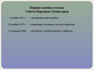 Первые законы и указы Совета Народных Комиссаров 2 ноября 1917 г. – «деклара