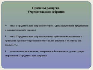 отказ Учредительного собрания обсудить «Декларацию прав трудящегося и эксплу