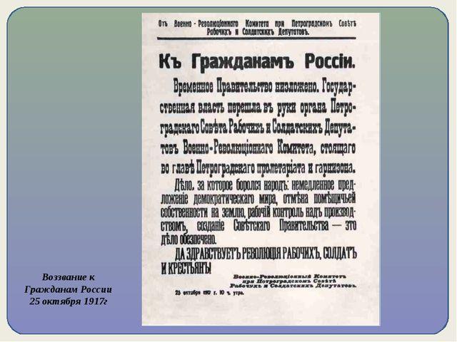 Воззвание к Гражданам России 25 октября 1917г