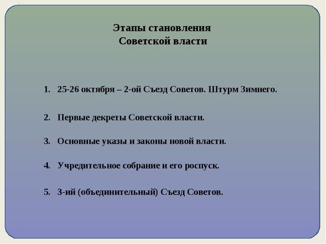 Этапы становления Советской власти 1. 25-26 октября – 2-ой Съезд Советов. Шту...
