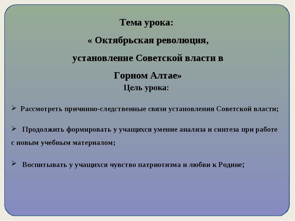 Цель урока: Рассмотреть причинно-следственные связи установления Советской вл...