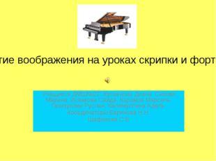 Учащиеся ДМШ№22: Хусаенова Диана, Сизова Марина, Исхакова Саида, Каримов Марс