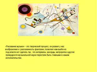 «Рисование музыки» - это творческий процесс, он развил у нас воображение и ра
