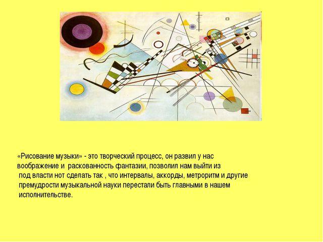 «Рисование музыки» - это творческий процесс, он развил у нас воображение и ра...