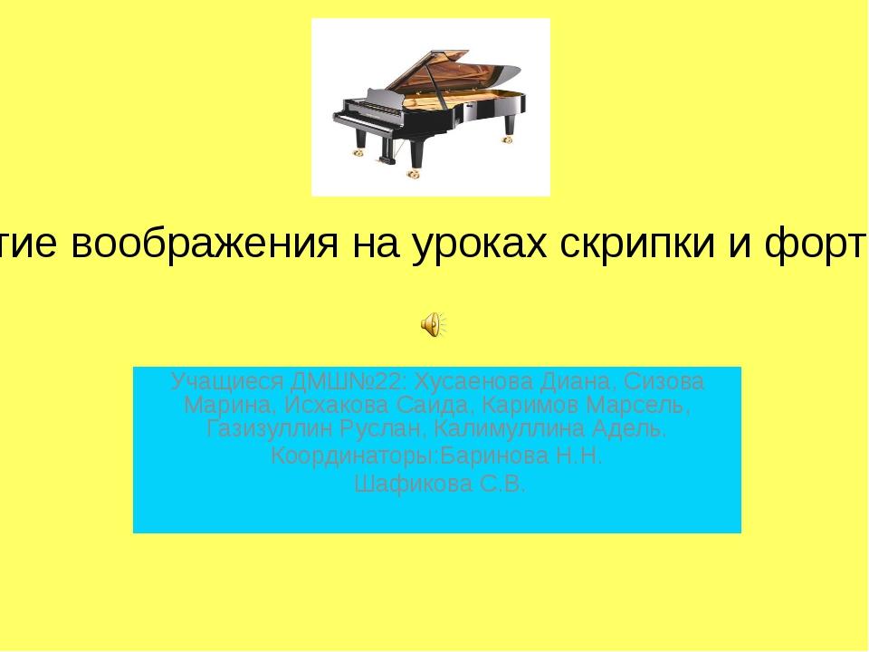 Учащиеся ДМШ№22: Хусаенова Диана, Сизова Марина, Исхакова Саида, Каримов Марс...