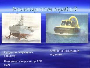 Разновидности кораблей Судно на воздушной подушке Судно на подводных крыльях.