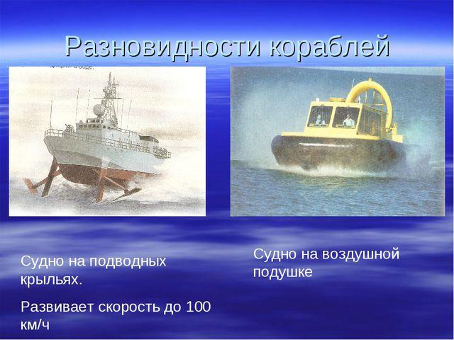 Разновидности кораблей Судно на воздушной подушке Судно на подводных крыльях....