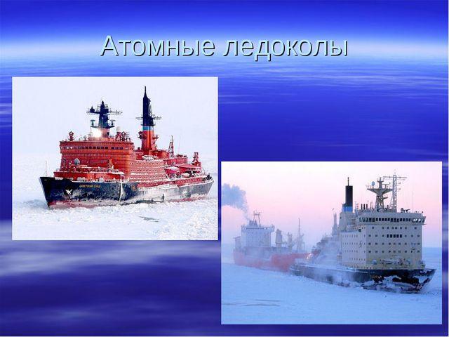 Атомные ледоколы