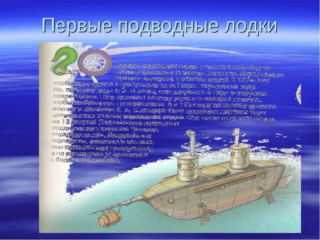 Первые подводные лодки