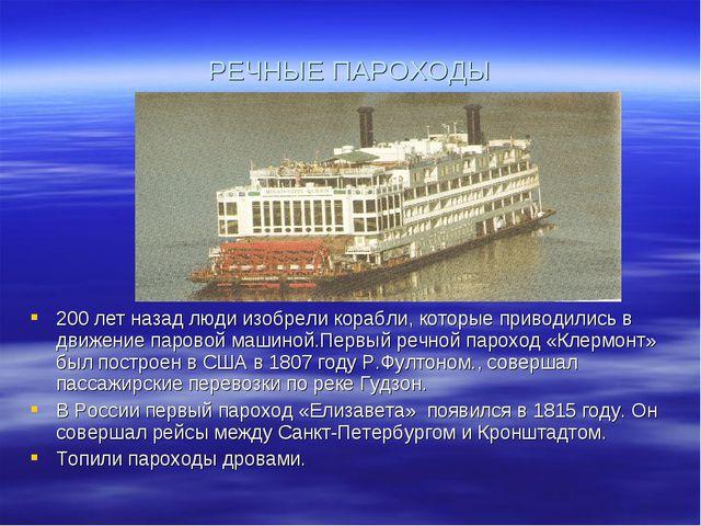 РЕЧНЫЕ ПАРОХОДЫ 200 лет назад люди изобрели корабли, которые приводились в дв...