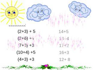 222222222 (2+3) + 5 (3+6) +4 (7+8) +3 (10+4) +5 (4+3) +3 14+5 13+4 17+2 16+3