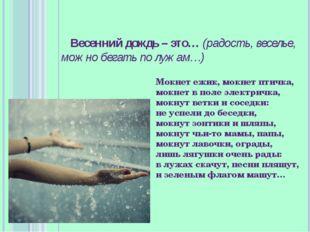 Весенний дождь – это… (радость, веселье, можно бегать по лужам…) Мокнет ежик,