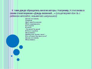 К теме дождя обращались многие авторы. Например, Н.Антонова в своем стихотвор