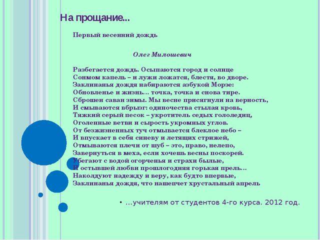 На прощание... Первый весенний дождь  Олег...