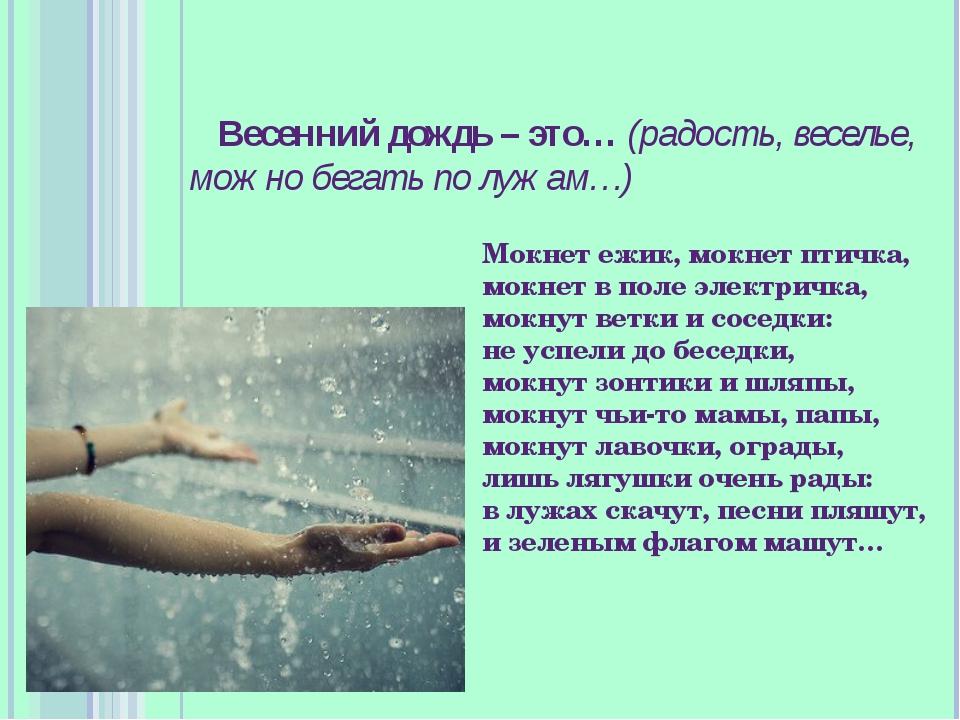 Весенний дождь – это… (радость, веселье, можно бегать по лужам…) Мокнет ежик,...