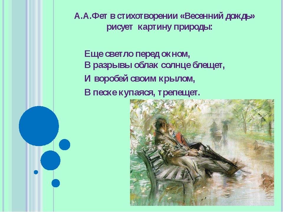 А.А.Фет в стихотворении «Весенний дождь» рисует картину природы: Еще светло п...