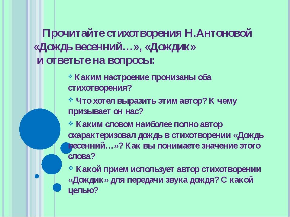 Прочитайте стихотворения Н.Антоновой «Дождь весенний…», «Дождик» и ответьте н...
