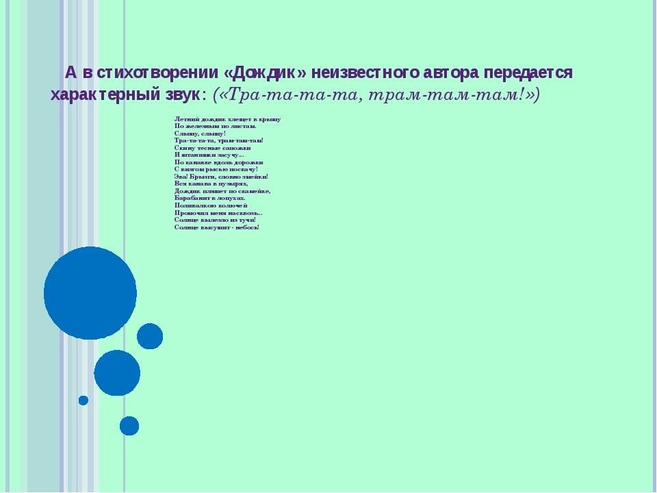 А в стихотворении «Дождик» неизвестного автора передается характерный звук: (...