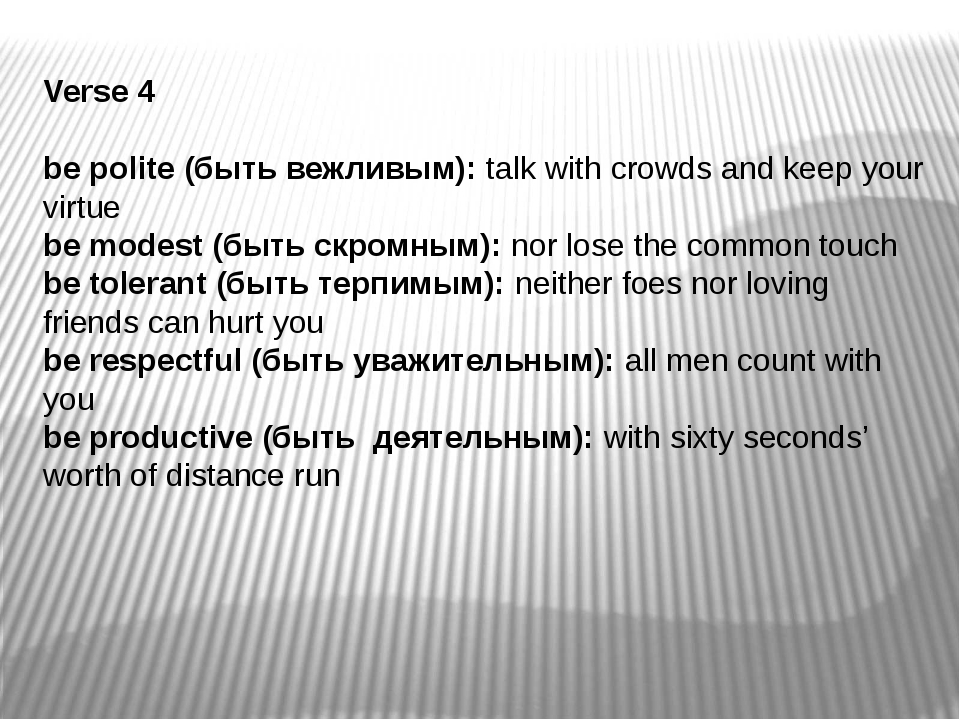 Verse 4 be polite (быть вежливым): talk with crowds and keep your virtue be...