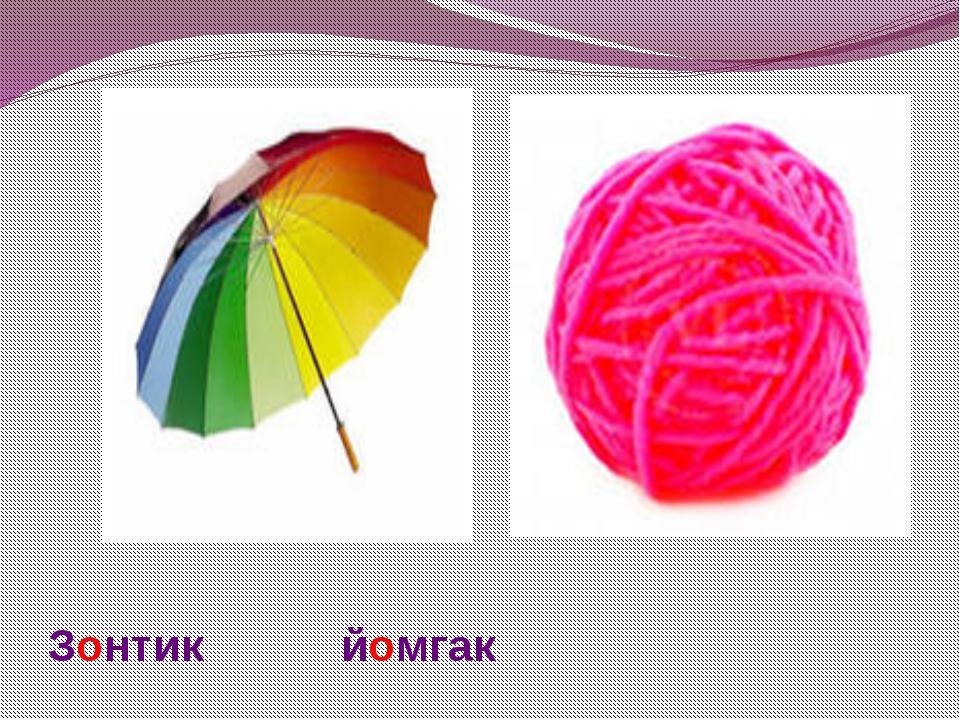 Зонтик йомгак