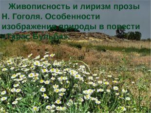 Живописность и лиризм прозы Н. Гоголя. Особенности изображения природы в пов