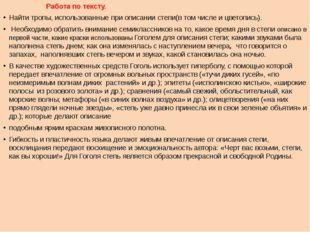 Работа по тексту Работа по тексту. Найти тропы, использованные при описании с