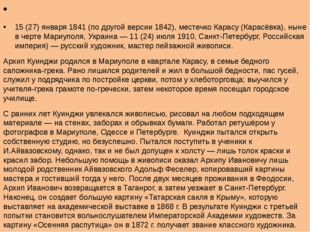 Архи́п Ива́нович Куи́нджи 15 (27) января 1841 (по другой версии 1842), месте