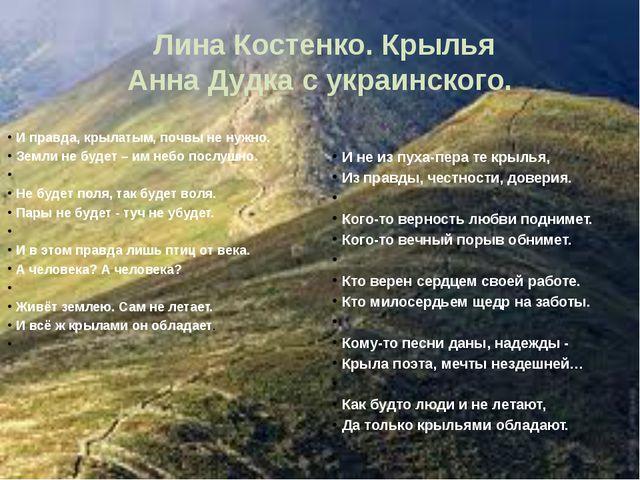 Лина Костенко. Крылья Анна Дудка с украинского.  И правда, крылатым, почвы...