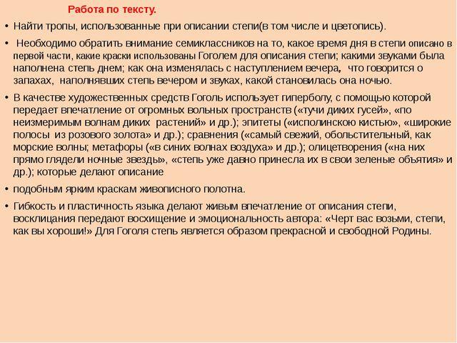 Работа по тексту Работа по тексту. Найти тропы, использованные при описании с...