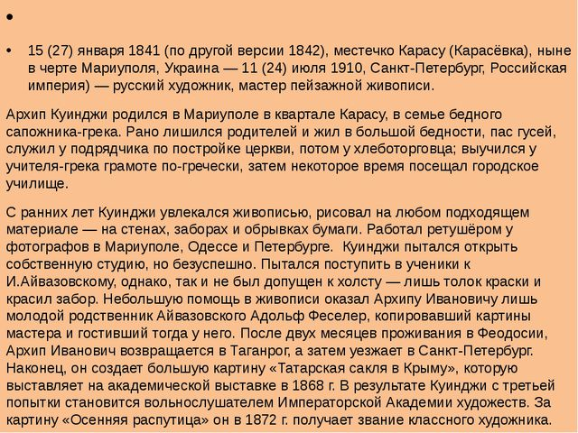 Архи́п Ива́нович Куи́нджи 15 (27) января 1841 (по другой версии 1842), месте...