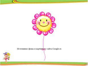 Источники: фоны и картинки с сайта Google.ru