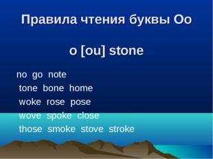 Правила чтения буквы Оо o [ou] stone no go note tone bone home woke rose pos