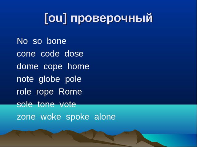 [ou] проверочный No so bone cone code dose dome cope home note globe pole rol...