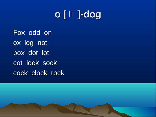 o [ ↄ ]-dog Fox odd on ox log not box dot lot cot lock sock cock clock rock